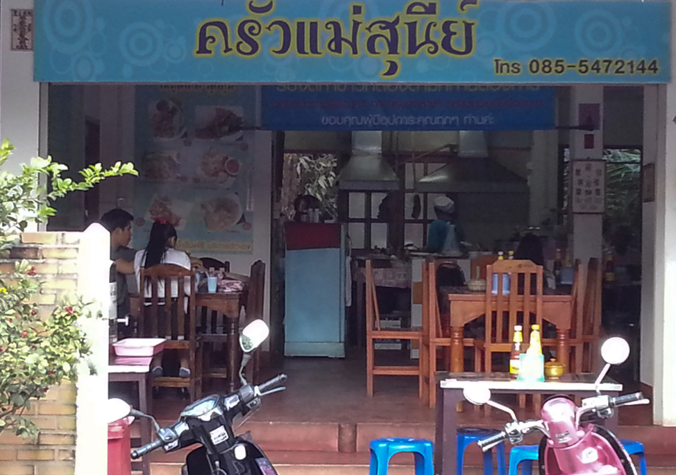 Mae Sunee's - our hangout.